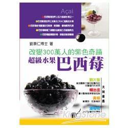 超級水果巴西莓:改變300萬人的紫色奇蹟