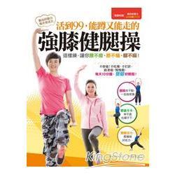 活到99,能蹲又能走的 強膝健腿操:這樣練,讓你腰不痠、膝不痛、腳不麻! (附贈60分鐘DVD)