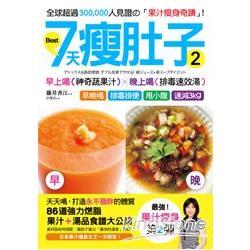 7天瘦肚子2(最強版)早上喝果汁+晚上喝湯減肥法:86道強力燃脂配方大公開!早晚喝,2天速甩3kg