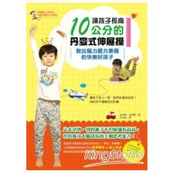 讓孩子長高10公分的丹麥式伸展操:教出腦力體力兼備的快樂好孩子(附贈一彩色海報)