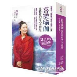 喜樂瑜伽(書+DVD):靈悟後的身心大智慧