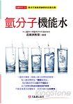 氫分子機能水