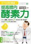 提高體內酵素力:日本「酵素」專家教你7天徹底提升體內酵素量,打造永不生病的體內環境