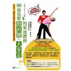 80歲也能挺直腰、大步走的菊池體操:50年來最受日本熟齡&銀髮族女性肯定的健康美容操