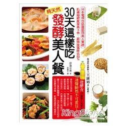 30天這樣吃!純天然發酵美人餐:日本電視台話題節目真人實證,肌膚細緻度提高3倍、肩頸痠痛降低50%