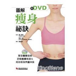 圖解瘦身秘訣(附DVD)