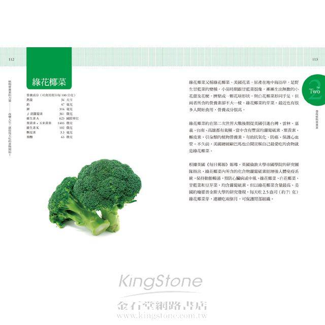 植物營養素的力量