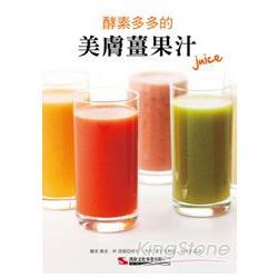 酵素多多的美膚薑果汁