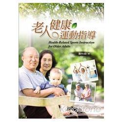 老人健康運動指導