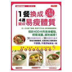 1餐換成湯,4週變成易瘦體質:燃脂、消水腫、改善下半身肥胖的營養師特調湯料理