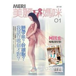 MERI美麗孕媽咪vol.01