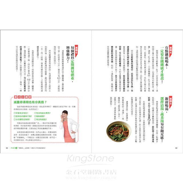 每週2天輕斷食,2個月瘦8公斤!高醫減重班美女營養師的台灣味500卡菜單,在家吃、外食族都能瘦!