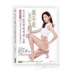 我不是天生瘦:林可彤教妳腰‧腹‧臀‧腿一次瘦(附DVD:名模Body Slimming 細身操 DVD)