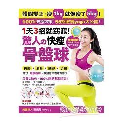 1天3招就窈窕!驚人的快瘦骨盤球:體態變正,瘦1kg就像瘦了5kg!專攻難瘦脂肪,55招激瘦yoga大公
