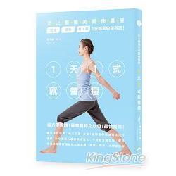1天1式就會瘦!史上最強美體伸展操,塑腰、提臀、瘦小腹1分鐘真的做得到!