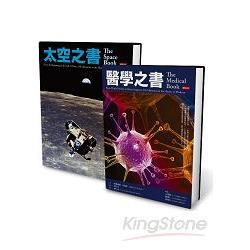 醫學之書+太空之書