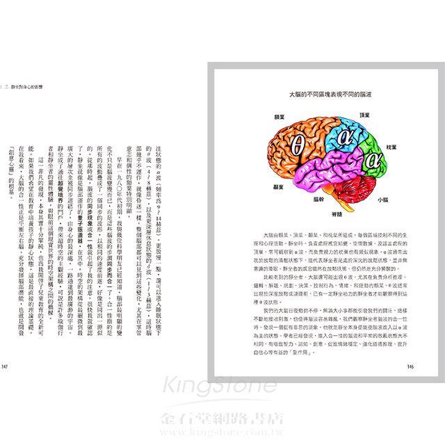 靜坐的科學、醫學與心靈之旅:21世紀最實用的身心轉化指南(附60分鐘靜坐導引與音樂CD)