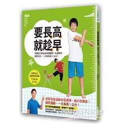 要長高就趁早:把握孩子黃金成長關鍵期,吃得精準,動對地方,一天就長高1公分!(附55mins DVD)