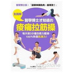 醫學博士才知道的痠痛拉筋操:科學證實這樣伸展肌肉,最有效!每天做3分鐘自癒力體操,100%恢復肌彈力