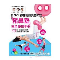 超越骨盤枕!日本OL都在瘋的美體神器「豬鼻墊」:3步驟就是瘦腰‧臀‧腿!