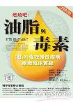 燃燒吧!油脂與毒素:B3的強效慢性疾病療癒臨床實錄