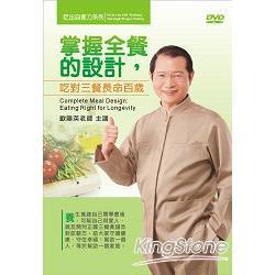 掌握全餐的設計,吃對三餐長命百歲(DVD)