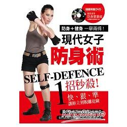 現代女子防身術