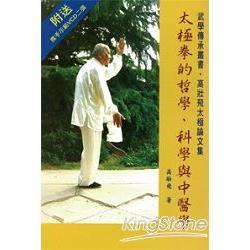 太極拳的哲學、科學與中醫學(POD)(附光碟)