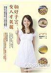 顧好子宮,女人才美麗︰跟著日本食養專家若杉奶奶這樣吃,解決所有婦科疾病,打造好孕體質!
