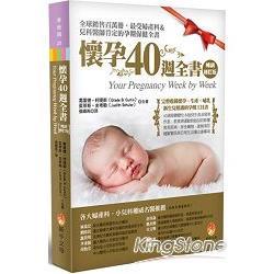 懷孕40週全書修訂版