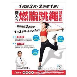 1週跳3天,2週瘦1圈!驚人的燃脂跳繩減肥操:1個動作,腰腹臀腿全瘦到,從此不復胖(附DVD)