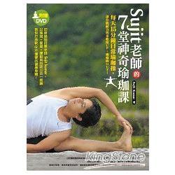 Sujit老師的七堂神奇瑜珈課每天15分鐘日常瑜珈操,讓你肌耐力與柔軟度UP,痠痛病OUT!(附DVD)