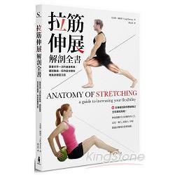 拉筋伸展解剖全書:跟著世界一流的健身教練,擺脫酸痛、保持最佳體態、增進身體靈活度「附贈全身解剖與伸展