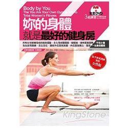 妳的身體就是最好的健身房(附全套DVD)
