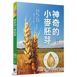 神奇的小麥胚芽