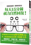 眼睛瑜伽操×護眼飲食法 每天15分鐘,視力自然回復!