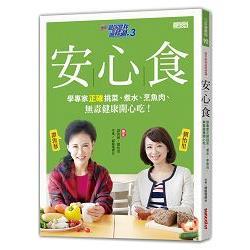 請你跟我這樣過3 安心食:學專家正確挑菜、煮水、烹魚肉、無毒健康開心吃!