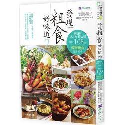 發現粗食好味道2:塘塘與早乙女修夫婦傳授108道「穀物蔬食」樂活飲食