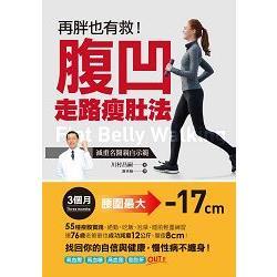 再胖也有救!腹凹走路瘦肚法:減重名醫親自示範3個月腰圍減17cm,找回自信與健康,慢性病不纏身