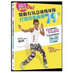 亞洲超人氣有氧天王,潘老師來了!舞動有氧急速瘦身操,打造完美曲線79招!(附30分鐘Funky Dance 課程DVD)