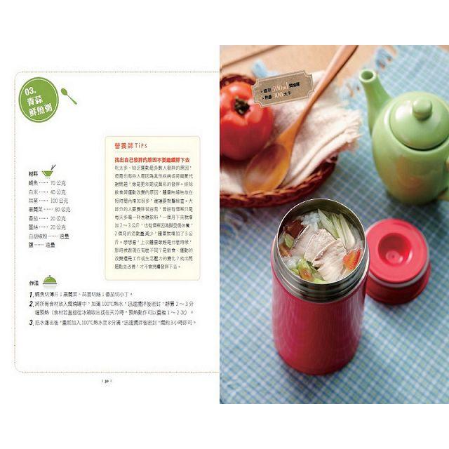 營養師特調!50道燜燒罐瘦身餐