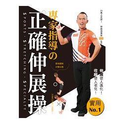 專家指導?正確伸展操:日本第一家伸展操中心,改善36萬人的不良姿勢