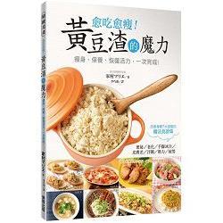 愈吃愈瘦:黃豆渣的魔力