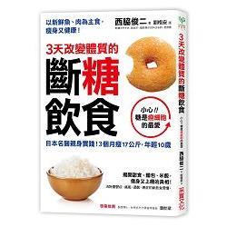 3天改變體質的斷糖飲食:日本名醫親身實踐!3個月瘦17公斤,年輕10歲