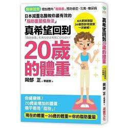 真希望回到20歲的體重:日本減肥名醫教你最有效的「脂肪重量瘦身法」,34個致胖壞習慣一次破解!