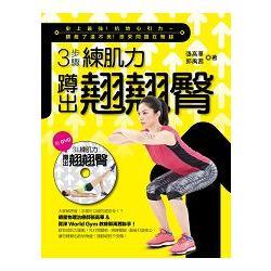 3步驟練肌力〜蹲出翹翹臀:史上最強!抗地心引力〜腰瘦了還不美原來問題在臀腿!(附DVD)