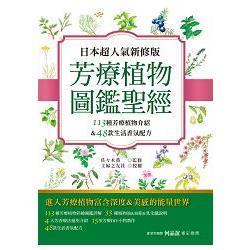 日本超人氣新修版活香氛配方芳療植物圖鑑聖經:113種彩繪芳療植物介紹&48款生活香氛配方收錄