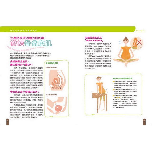 順產操:專為孕婦設計安全又有效的快生少痛孕婦瑜珈(隨書附贈120分鐘一對一動作示範DVD)
