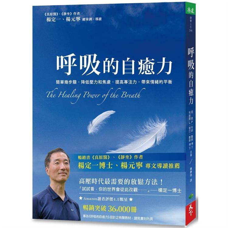 呼吸的自癒力:簡單幾步驟,降低壓力和焦慮,提高專注力,帶來情緒的平衡(附贈CD)