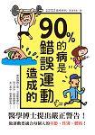 90%的病是錯誤運動造成的:停止錯誤運動,利用「當量代謝健走」讓身體更健康!